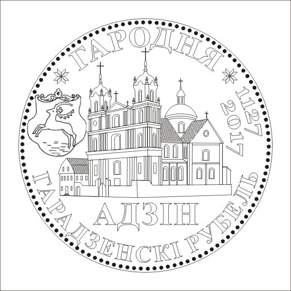 1 гродненский рубль
