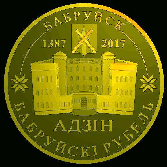 бобруйский рубль 113 городов Беларусь