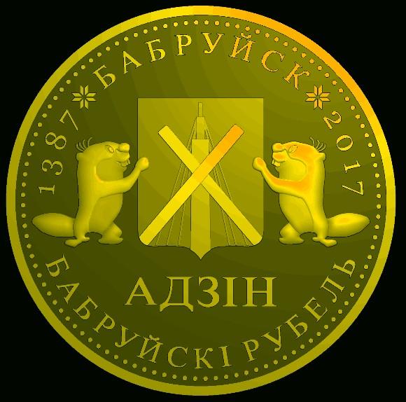 бабруйскi рубель 113 городов Беларусь