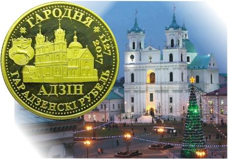 Гродненский рубль гарадзенскi рубель гародня горадня