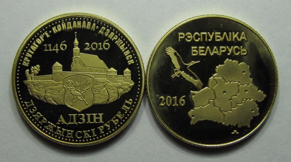 """113 ГОРОДОВ  """"113 Towns"""" Of Belarus дзержинский рубль"""