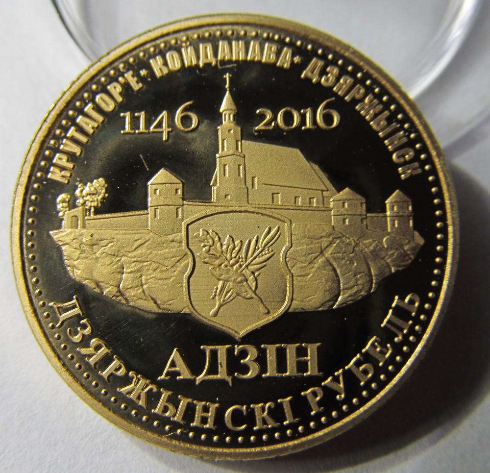 """Дзержинский рубль белмонета Project """"113 towns"""" of Belarus"""