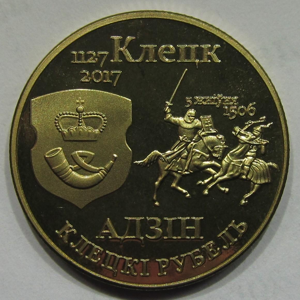 """клецкий рубль 113 городов Project """"113 towns"""" of Belarus"""