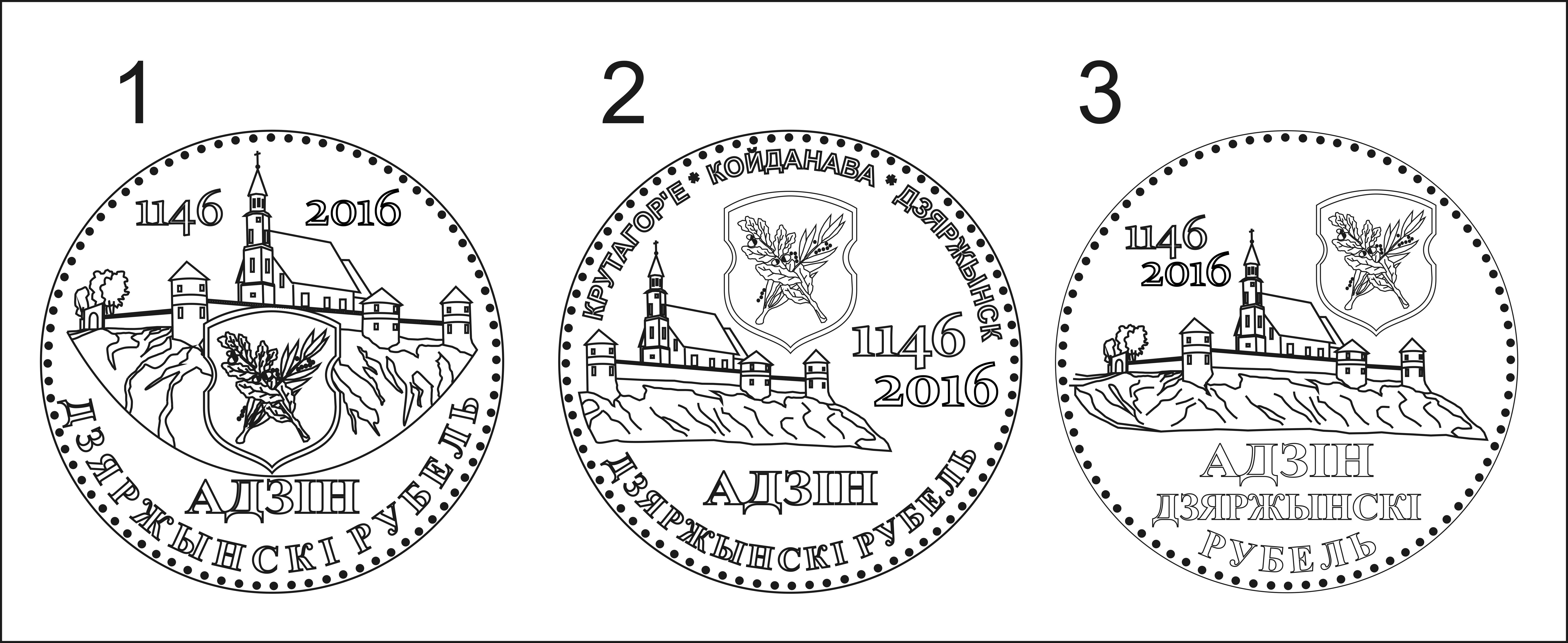 Койданово Дзержинский рубль 113 городов Беларусь