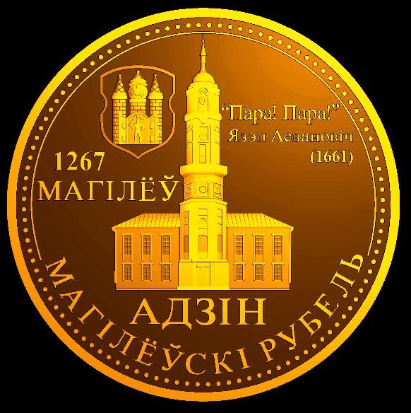 могилевский рубель 113 городов могилев