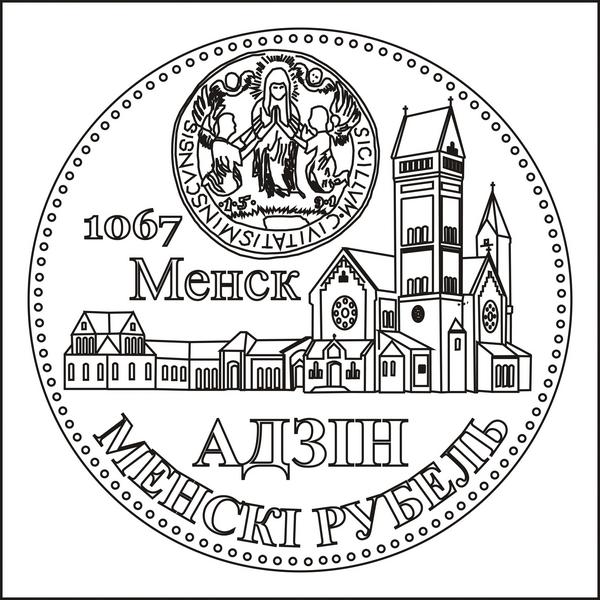 АДЗIН МЕНСКI РУБЕЛЬ One Ruble Of Minsk