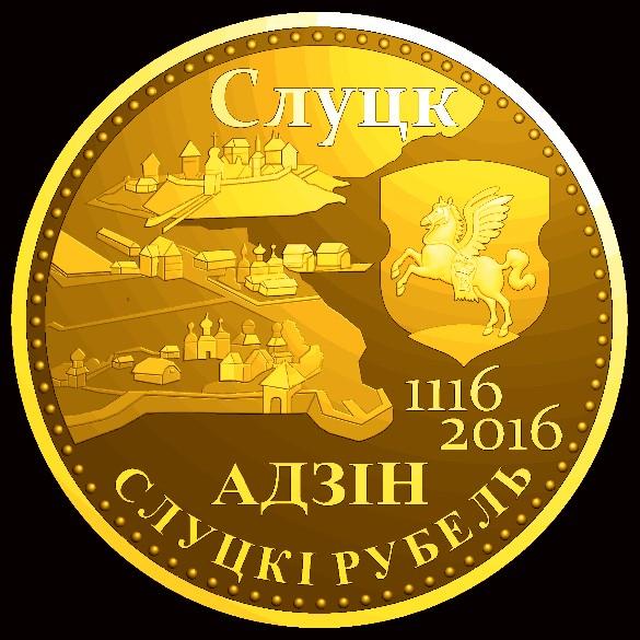 слуцкий рубль