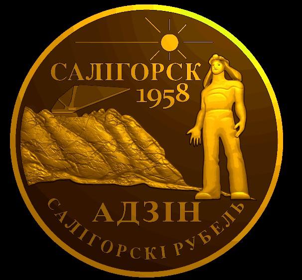 солигорский рубль 113 городов