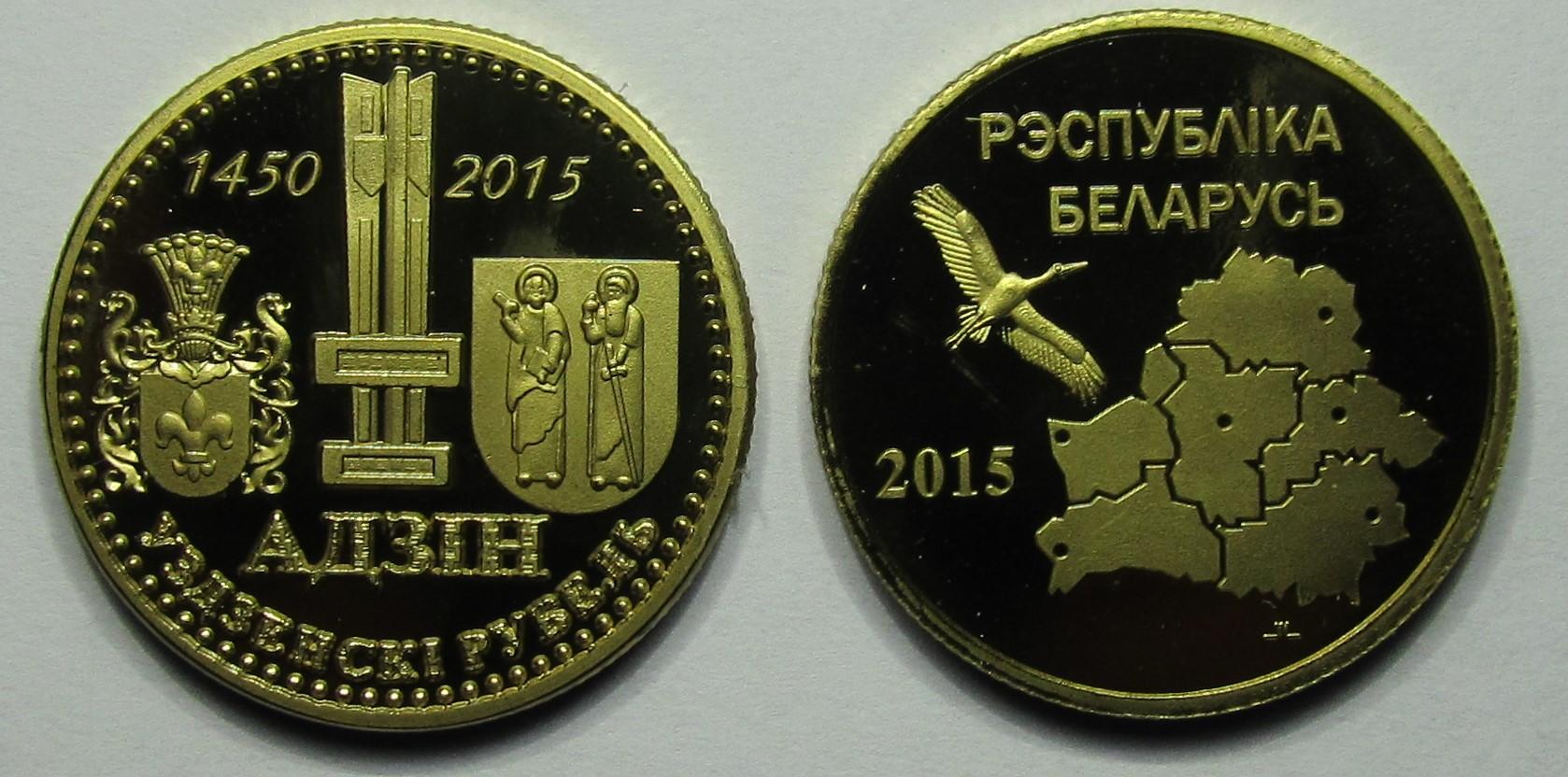 uzdensky rubl