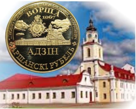 аршанскi рубель оршанский рубль 113 городов